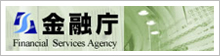 日本金融厅(Financial Services Agency)